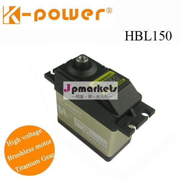 K- パワーブラシレスデジタルハイトルクhbl150メタルギアサーボ問屋・仕入れ・卸・卸売り