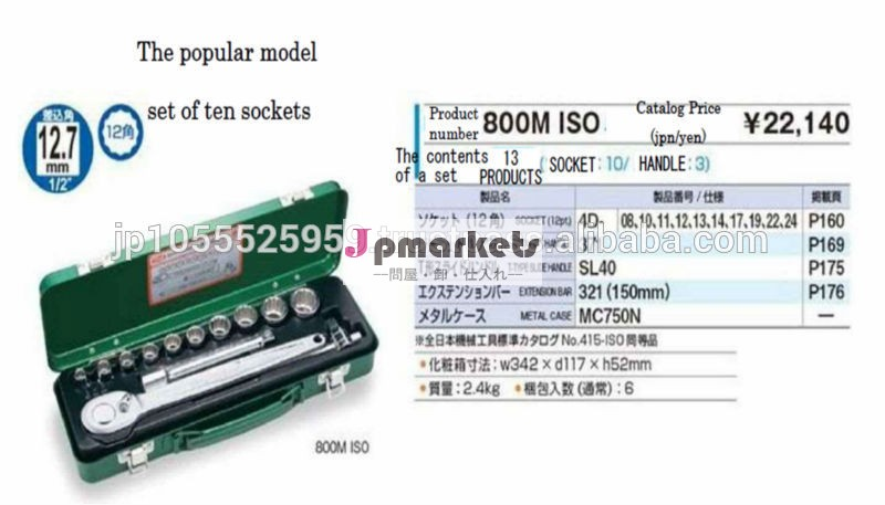 高品質レンチソケットセット日本製、 工業用途向けに問屋・仕入れ・卸・卸売り