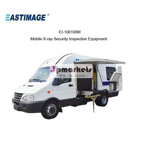 携帯ei-100100mx線セキュリティ検査装置問屋・仕入れ・卸・卸売り