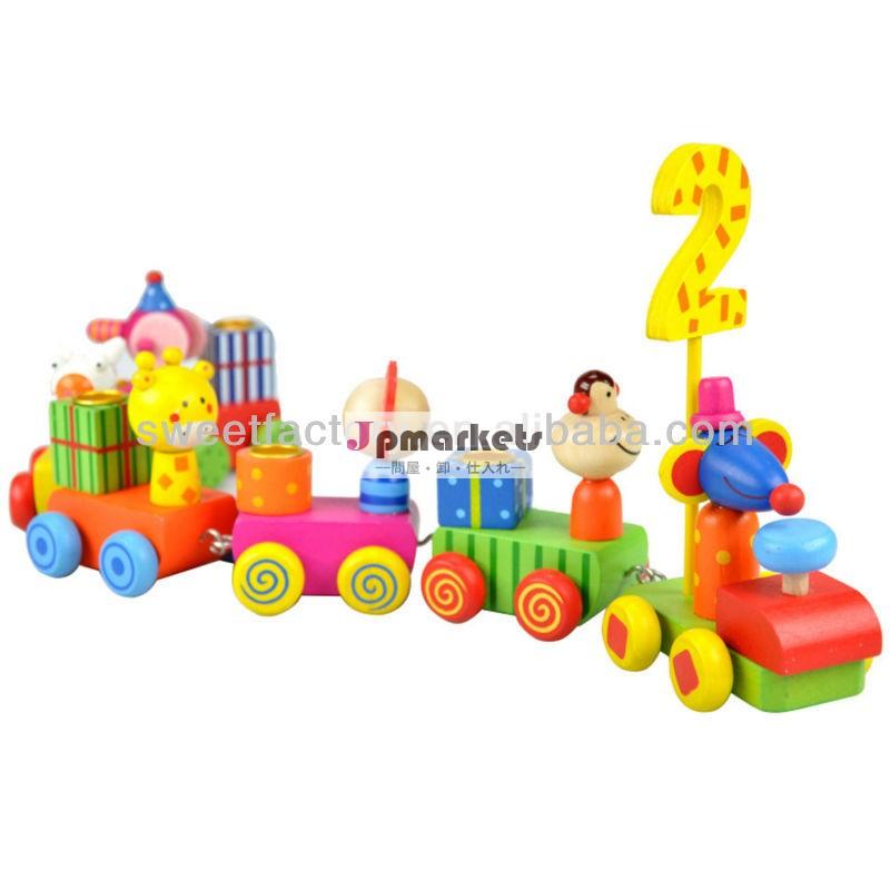 木製の列車別の誕生日、 熱い販売の誕生日木製の列車のおもちゃセット問屋・仕入れ・卸・卸売り