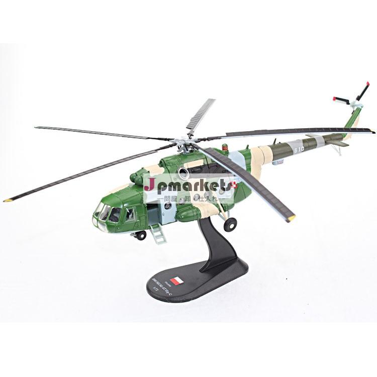 ダイキャストf7002ヘリコプターのおもちゃ問屋・仕入れ・卸・卸売り