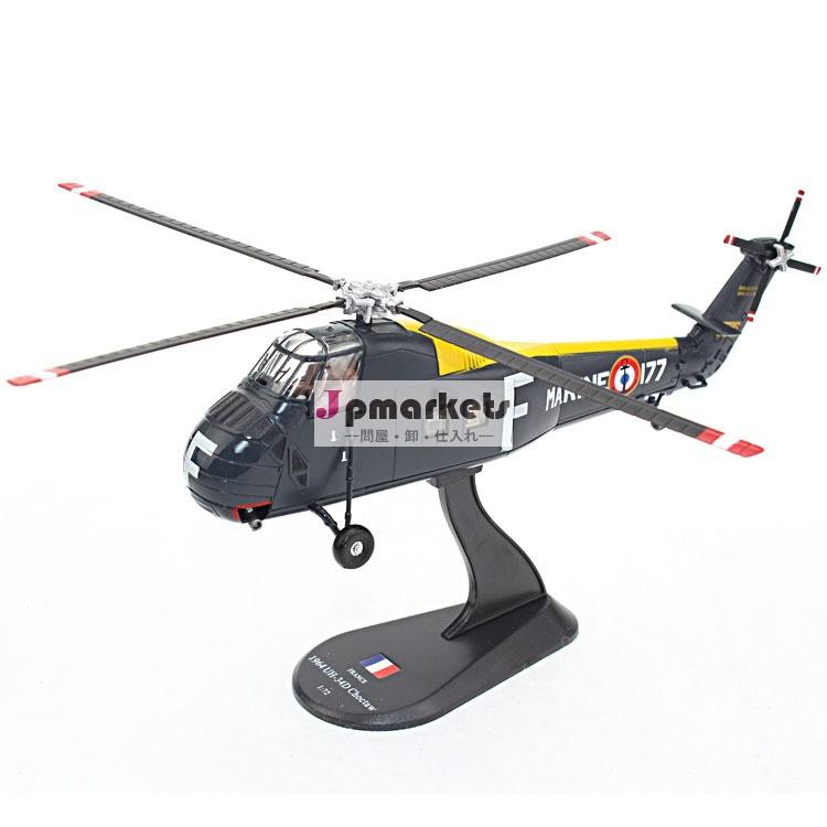 ダイキャストf7007ヘリコプターのおもちゃ問屋・仕入れ・卸・卸売り
