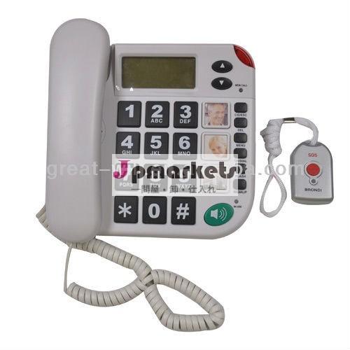 高齢者のための電話2013リモートデスクトップ問屋・仕入れ・卸・卸売り