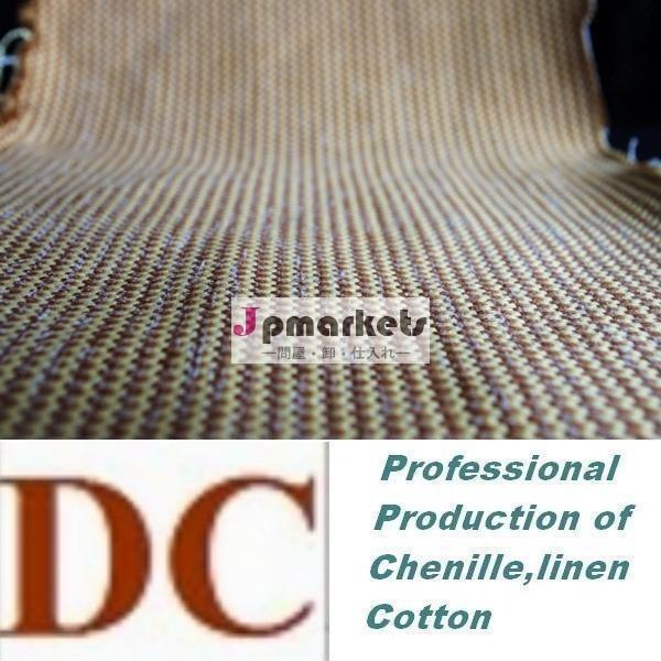 dc20002ポリエステルシェニール織物問屋・仕入れ・卸・卸売り