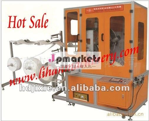 自動n95防じんマスクマシン( hd- lhqzd8000)問屋・仕入れ・卸・卸売り