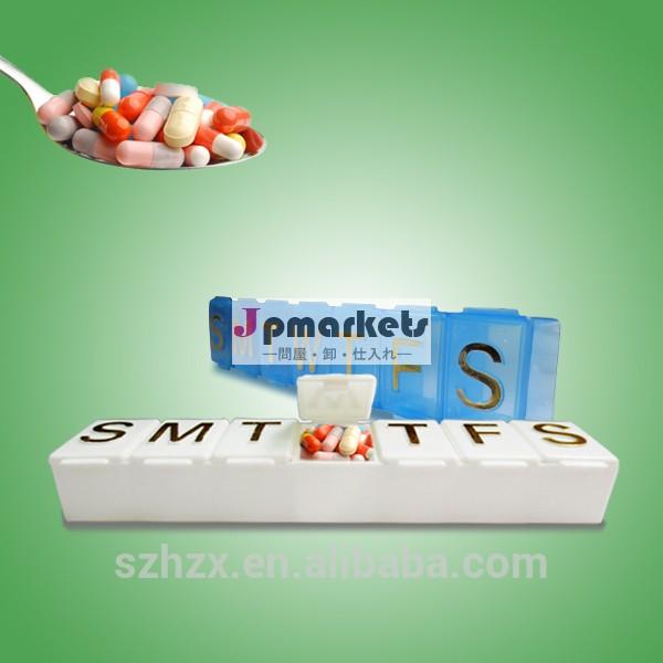 子耐ピルボックス/錠剤のストレージボックス/14コンパートメントピルボックス問屋・仕入れ・卸・卸売り