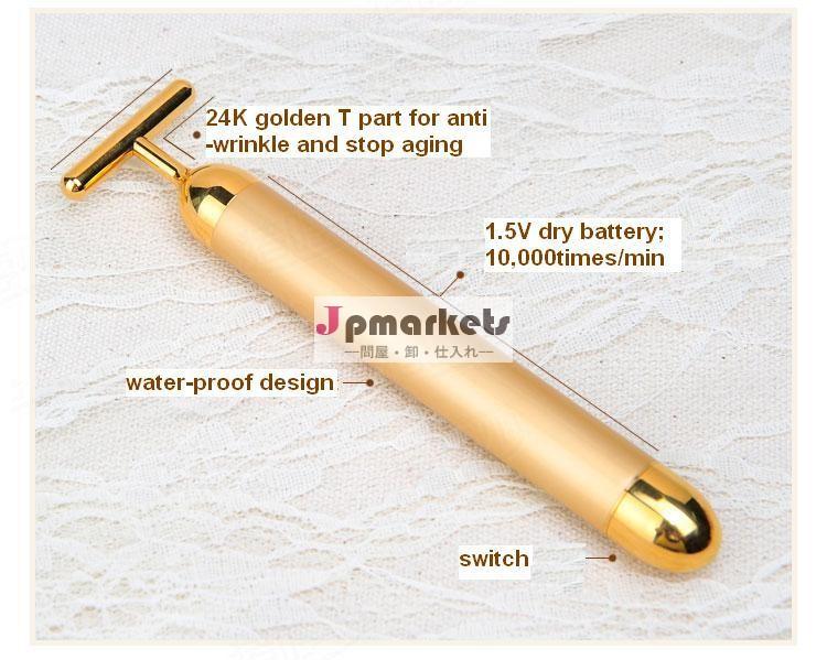 高品質の振動24kゴールドバッテリー付きビューティーバー問屋・仕入れ・卸・卸売り