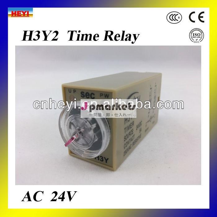 時間リレーミニac24v1s遅延時間リレーh3y-2スーパーのタイムリレー問屋・仕入れ・卸・卸売り