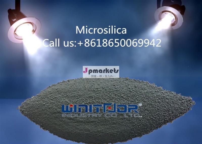 コンクリート混和剤のために使用し/quanlity安定したモルタル混和剤シリカフューム問屋・仕入れ・卸・卸売り
